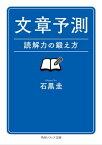 文章予測 読解力の鍛え方【電子書籍】[ 石黒圭 ]