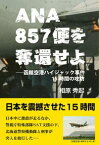 ANA857便を奪還せよ函館空港ハイジャック事件15時間の攻防【電子書籍】[ 相原秀起 ]