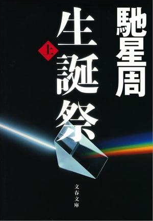 生誕祭(上) 【電子書籍】[ 馳 星周 ]