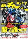 モトチャンプ 2017年7月号【...