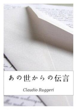 あの世からの伝言【電子書籍】[ Claudio Ruggeri ]