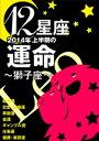 12星座2014年上半期の運命〜獅子座〜【電子書籍】[ 藤森緑 ]