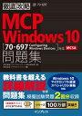 徹底攻略MCP問題集 Windows 10[70-697:Configuring Windows Devices]対応【電子書籍】[ 株式会社ソフィアネットワーク 新井 慎太朗 ]
