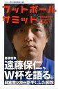 フットボールサミット第21回 遠藤保仁、W杯を語る。 日本サッカーが手にした知性【電子書籍】