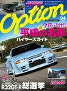 Option 2016年4月号【...