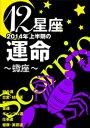 12星座2014年上半期の運命〜蠍座〜【電子書籍】[ 藤森緑 ]