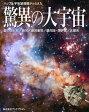 ハッブル宇宙望遠鏡がとらえた驚異の大宇宙【第3版】【電子書籍】[ 岡本 典明 ]
