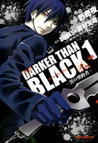 少女, 角川書店 Asuka comics DX DARKER THAN BLACK (1)