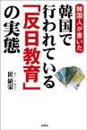 韓国人が書いた 韓国で行われている「反日教育」の実態【電子書籍】[ 崔碩栄 ]