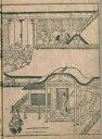 小倉百人一首国会図書館復刻版【電子書籍】[ 菱川師宣 ]