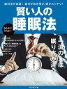 賢い人の睡眠法【電子書籍】[ プレジデント社 ]