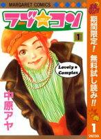 ラブ★コン モノクロ版【期間限定無料】 1