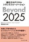 Beyond 2025進化するデジタルトランスフォーメーション【電子書籍】[ 松井昌代 ]