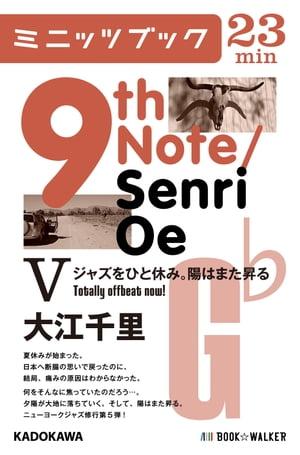 9th Note/Senri Oe V ジャズをひと休み。陽はまた昇る【電子書籍】[ 大江 千里 ]