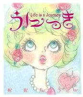 うにっき Life is a Journy.