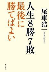 尾車親方(元琴風)の自伝「人生8勝7敗最後に勝てばよい」
