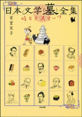 日本文学(墓)全集 時どきスイーツ【電子書籍】[ 安堂友子 ]