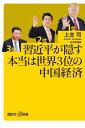 習近平が隠す本当は世界3位の中国経済【電子書籍】[ 上念司 ]