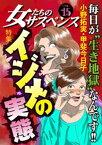 女たちのサスペンス vol.15イジメの実態【電子書籍】[ 小野拓実 ]