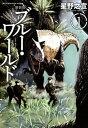 新装版 ブルー・ワールド(1)【電子書籍】[ 星野之宣 ]