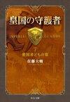 皇国の守護者7 -愛国者どもの宴【電子書籍】[ 佐藤大輔 ]