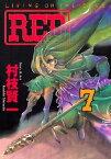 RED(7)【電子書籍】[ 村枝賢一 ]