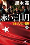 赤い三日月 小説ソブリン債務(下)【電子書籍】[ 黒木亮 ]