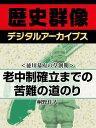 楽天Kobo電子書籍ストアで買える「<徳川幕府の草創期>老中制確立までの苦難の道のり【電子書籍】[ 桐野作人 ]」の画像です。価格は103円になります。