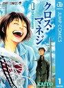 クロス・マネジ 1【電子書籍】[ KAITO ] - 楽天Kobo電子書籍ストア