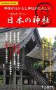 神様が分かると神社がたのしい 一度は行きたい日本の神社【電子書籍】[ 大曲 隆毅 ]