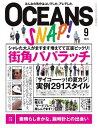 OCEANS(オーシャンズ) 2019年9月号【電子書籍】