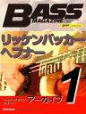 ベース・マガジン・アーカイブ・シリーズ1 「リッケンバッカー...