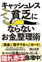 キャッシュレス貧乏にならないお金の整理術【電子書籍】[ 横山光昭 ]