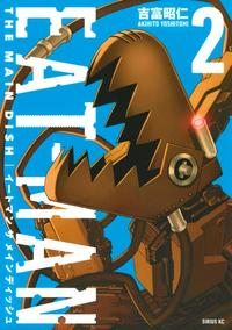 EAT-MAN THE MAIN DISH2巻【電子書籍】[ 吉富昭仁 ]