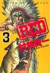RED(3)【電子書籍】[ 村枝賢一 ]