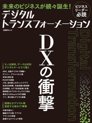 経済・財政, 国際経済  DX xTECH