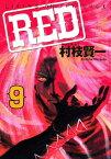 RED(9)【電子書籍】[ 村枝賢一 ]