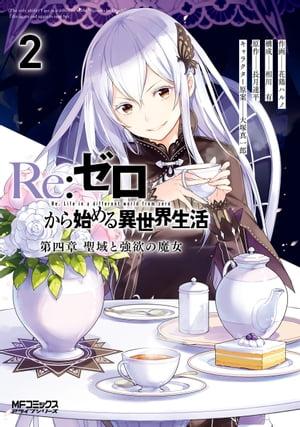 コミック, その他 Re 2