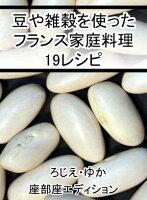 豆や雑穀を使ったフランス家庭料理19レシピ