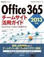 Office 365 チームサイト活用ガイド 2013年版SharePoint Onlineで情報共有!【電子書籍】[ シンプレッソ・コンサルティング株式会社 ]