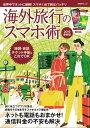 海外旅行のスマホ術 2019最新版【電子書籍】