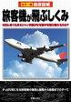 徹底図解 旅客機が飛ぶしくみ400t近くもあるジャンボ機がなぜ空中を飛び回れるのか?【電子書籍】[ チームFL370 ]