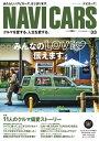 NAVI CARS Vol.33...
