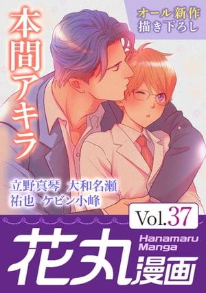 雑誌, コミック・アニメ  Vol.37