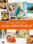 おしゃれなのに、簡単! 92レシピ AYUMIのアウトドアクッキング【電子書籍】[ AYUMI ]