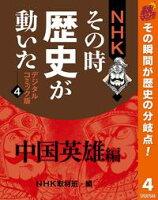NHKその時歴史が動いた デジタルコミック版 4 中国英雄編 秋マン!!特別版