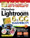 今すぐ使えるかんたん Photoshop Lightroom 6 & CC RAW現像入門【電…