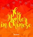 楽天Kobo電子書籍ストアで買える「The Hunter in Chinese【電子書籍】[ Barakath ]」の画像です。価格は1円になります。