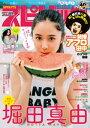 週刊ビッグコミックスピリッツ 2020年39号【デジタル版限...