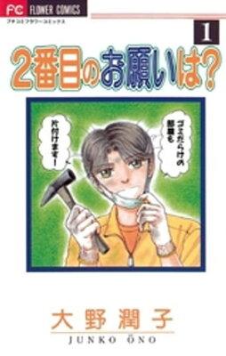2番目のお願いは?(1)【電子書籍】[ 大野潤子 ]
